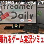 ぐっすり眠れるゲーム実況シミュレーター【Streamer Daily 生放送 2020年3月13日】