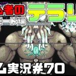 Switch スイッチ版 【テラリア】 ゲーム実況#70 初心者 ハードモード編