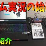 【機材紹介】YouTubeで始めるゲーム実況!必要機材と値段、取付方法が分かる!【PUBGMOBILE/公認実況者】CODモバイル/荒野行動