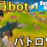 [フォートナイト.裏技]普通のマッチで敵をbotだけにする方法が発見されたので試したらマジでヤバかったwww (ガチのbotにビクロイさせてみた)