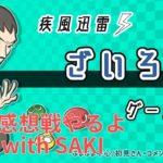 ぷよぷよeスポーツ30先withSAKI バトルフェーズその2
