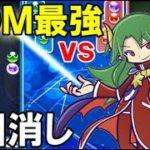 【ぷよぷよeスポーツ】最強COMと2個消しルールで対戦してみた結果… 【Puyo Puyo Champions】