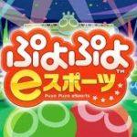 【生放送】ぷよぷよeスポーツ 朝のぷよぷよ【switch】