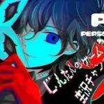 【ネタバレあり】ペルソナ5ザ・ロイヤルを初見プレイ ♯16