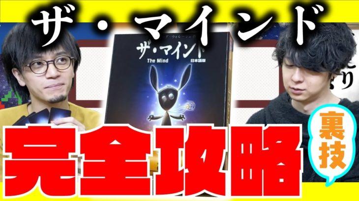 【ボードゲーム 】「ザ・マインド」完全攻略の裏技思いついた!!!