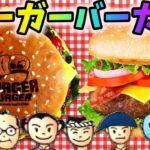 【ゲーム実況】ハンバーガーで世界一を目指す神ゲー【バーガーバーガー】