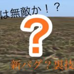 【荒野行動】爆発物縛り&新バグ?裏技紹介