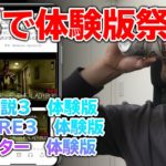 【PS5最新情報あり】最新ゲーム情報まとめ【バイオRE3とプレデターの体験版!!】