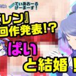 【週刊】ゲーム情報バラエティ!でぃあおーるげーまーず! #10 #げまず