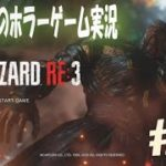 #1【ホラーゲーム実況】ルルナルの 『BIOHAZARD RE3』