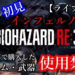 #2「バイオハザード RE:3」初見インフェルノ攻略 ※ショップで購入したアイテム・武器の使用禁止【ライブ配信】