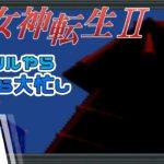 【20】真・女神転生2 ゲーム実況 スーパーファミコン版 のんびりとスーファミ版メガテンを実況プレイしていきます