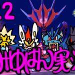 #22 【イキリオタク】みゆはんの「ポケモン剣盾」ゲーム実況【なのににわか】