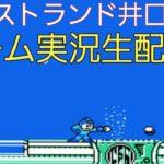 【いぐゲーム】ウエストランド井口のゲーム実況生配信!【ロックマン3】
