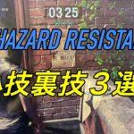 【バイオ レジスタンス裏技】小技裏技3選!biohazard resistance