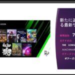 【4月18日】PC向けXBOXゲームパス最新ミニ情報+7タイトル追加新作ゲームも初月100円で!【PC】