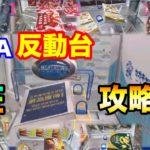 【クレーンゲーム】#420 セガの反動台 検証&攻略!! 1発ゲット可能!? 取り方教えます!! UFOキャッチャー