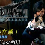 [ファイナルファンタジー7リメイク]猫の存在感もすごい!初見攻略中! [BroadCast03][Final Fantasy 7 Remake]