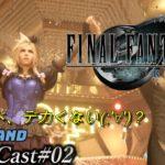 [ファイナルファンタジー7リメイク]クラウドデカくないw?初見攻略開始[BroadCast02][Final Fantasy 7 Remake]