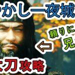 #9 仁王2 大太刀 ゲーム実況   攻略  初見プレイ