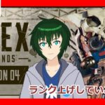【Apex Legends】ランクあげ修行(シルバー帯編)【ゲーム実況】(Vtuber)