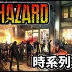【BIOHAZARD】バイオハザードを時系列で攻略していく~今回は4の続き~【RESIDENTEVIL】