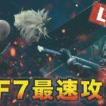 【FF VII REMAKE】最速攻略 LIVE!!クリアするまで寝ません!難易度NOMAL #3【ぽんすけ】