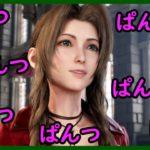 【検証/裏技】エアリスのパンツをみる【FINAL FANTASY VII REMAKE/FF7R】