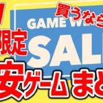 【GW最新版ゲームセール情報!】ゴールデンウィーク期間限定ゲームセール情報