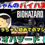 【PS4】『バイオハザード RE:3』タラちゃんものまねゲーム実況!!【タラオハザード】タラちゃん初めてのマシンガン!!【#4】