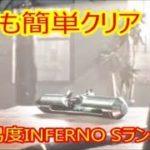【バイオハザードRE3】難易度INFERNO Sランク 簡単攻略  3/3