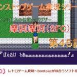 摩訶摩訶(SFC)~レトロゲーム攻略第45話