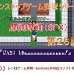 摩訶摩訶(SFC)~レトロゲーム攻略第26話