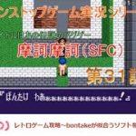 摩訶摩訶(SFC)~レトロゲーム攻略第31話