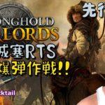 ストロングホールド最新作 Stronghold: Warlords ゲーム実況プレイ 日本語 PC Steam 名作攻塞リアルタイムストラテジー[Molotov Cocktail Gaming]
