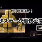 《Tacticool》ゾンビ特殊ステージ【裏技公開!】