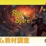 Unity教材調査「Slay The Spire初見プレイ」【ゲーム実況】