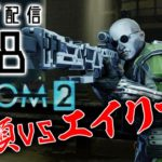 【XCOM2 WOC実況08】少佐昇進へあと一歩!選ばれし者・アサシンを討伐するぜ!