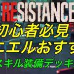 【バイオ レジスタンス攻略】ダニエルのおすすめスキル装備デッキ紹介! biohazard resistance DANIEL