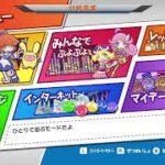 【ぷよぷよe-Sports】色のついたでぶを4人つなげて消すゲーム【Switch】