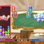 ぷよぷよeスポーツ レート戦 vsロニキ20先