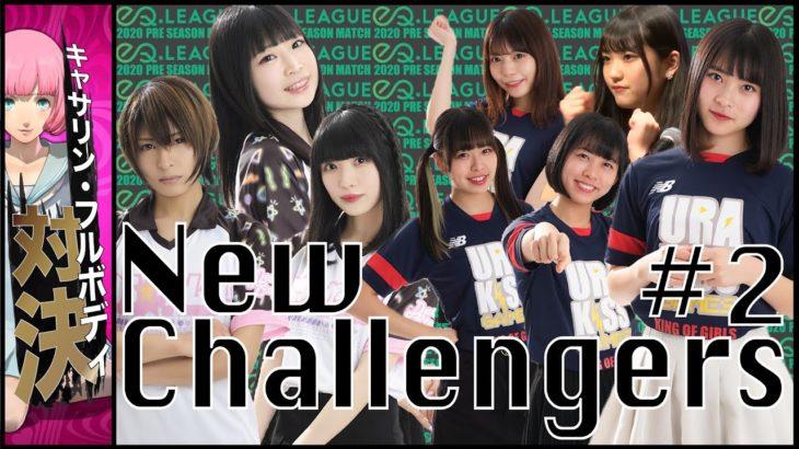 【eスポーツ女子】eQリーグ2020プレシーズンマッチ#2「キャサリン・フルボディ第2試合  DS☆ゲーム部 vs URA-KiSS GAMES」