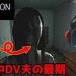 [infliction]アル中DV夫の最期…あとおまけ ホラーゲーム実況#END【翔丸】
