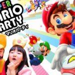 【ゲーム実況】なりきりスーパーマリオパーティスイッチ親子爆笑 – はねまりチャンネル