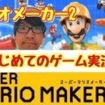 【ゲーム実況】雑談しながらマリオメーカー2
