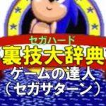 セガハード裏技大辞典:ゲームの達人(セガサターン)