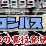 【#コンパス】新キャラの最強の裏技が発見された?!