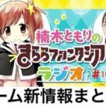 ゲーム最新情報まとめ「きららファンタジアラジオ#109」(2020/5/8放送)