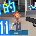 #11 最強に難しい射的ゲーム達を攻略だ!【Go Vacation Switch】実況プレイ『ゴーバケ』