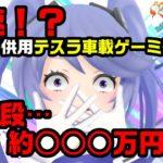 【週刊】ゲーム情報バラエティ!でぃあおーるげーまーず! #14 #げまず